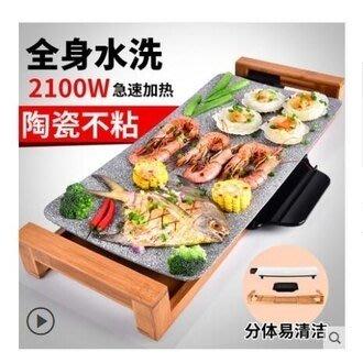 台灣現貨 110v多功能烤爐 家用電烤肉機 韓式無煙電烤盤 陶瓷室內不黏燒烤爐 舒心現貨速發
