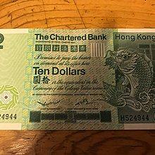 香港渣打银行拾圆1980 H524944