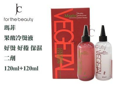 『JC shop』瑪菲果酸冷燙液 燙髮 捲髮 美髮沙龍 二劑 120ml+120ml