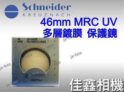 @佳鑫相機@(全新品)Schneider 信乃達 46mm MRC UV 多層鍍膜 UV 保護鏡 Made in Germany