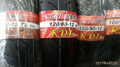 KENDA 建大輪胎 熱溶 熱溶胎 KD1 130-70-12  雷霆完工價  送平衡