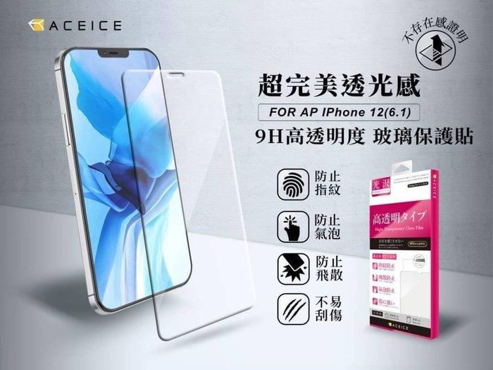 【台灣3C】全新 Apple iPhone 12 Pro (6.1吋) 專用頂級鋼化玻璃保護貼 防污抗刮~非滿版~