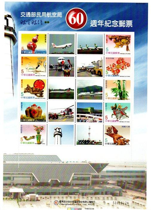 (個人化郵票17)交通部民用航空局60週年紀念郵票