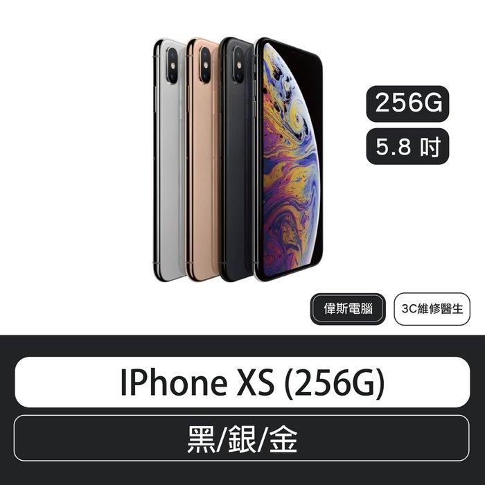 IPhone XS (256G) 5.8吋  (黑/銀/金)
