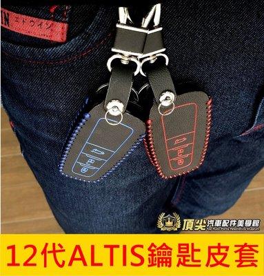 TOYOTA豐田【ALTIS鑰匙保護套】(11.5代-12代均適用) 免鑰匙皮套 感應鑰匙套 摺疊鑰匙保護套 遙控器皮套