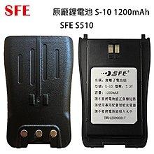 SFE S510 原廠鋰電池 電池 S-10 1200mAh 開收據 可面交