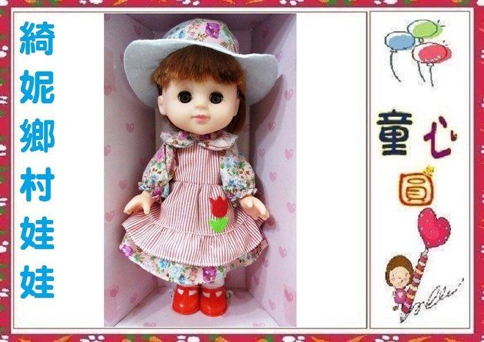 綺妮鄉村少女娃娃 (ST安全玩具)◎童心玩具1館◎