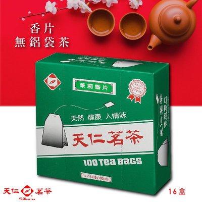 【回甘上市】香片無鋁袋茶(100入裸包/盒*16盒/箱) 茶包 茶袋