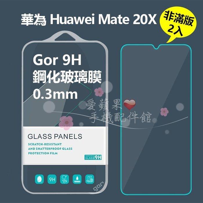 華為 Huawei Mate 20X Mate20X GOR 9H 非滿版 透明 鋼化玻璃 保護貼 膜 2入 愛蘋果❤️