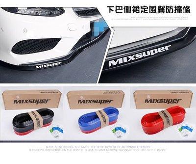 【MIXSUPER】汽車軟下巴側裙定風翼前後保桿前下巴空力套件(特價促銷中)改裝精品防撞膠條