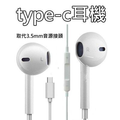橘子本舖 入耳式 耳機 副廠 重低音 麥克風 耳機 htc sony type-c type 音源 iphone