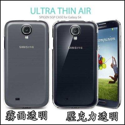 出清 SGP SAMSUNG GALAXY S4 Ultra Thin Air 超薄 硬殼 透明系列 兩色現貨