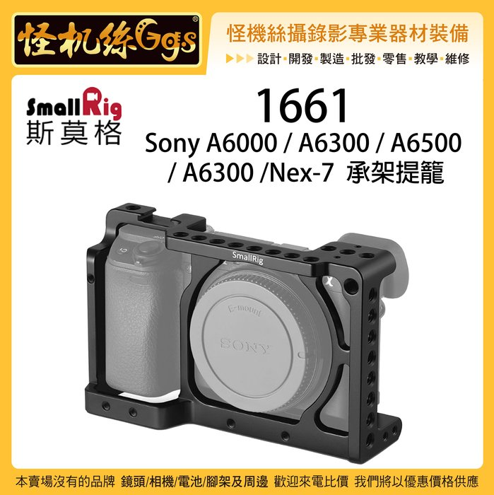 怪機絲 SmallRig 斯莫格 1661 Sony A6000 A6300 A6500 承架 提籠 外框 兔籠 擴充