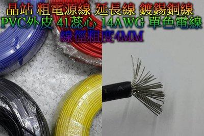 晶站 電線 41蕊心 14AWG 線徑粗度: 4mm 100公分 粗電線 鍍銀銅 電源線 延長線  黑 紅 黃 藍