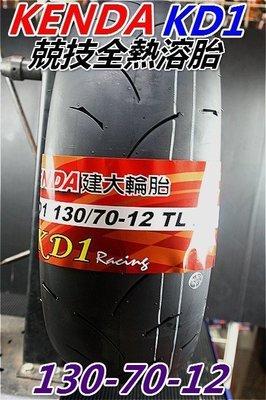 建大輪胎KD1 130/70-12 1條1300元(訂購x2條輪胎免運費)