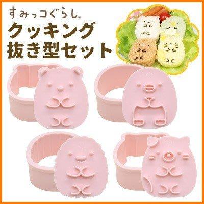 小驚奇代購【現貨】日本製 角落生物 飯糰 飯模 餅乾 造型 壓模 4入 ~日本直送~✈✈