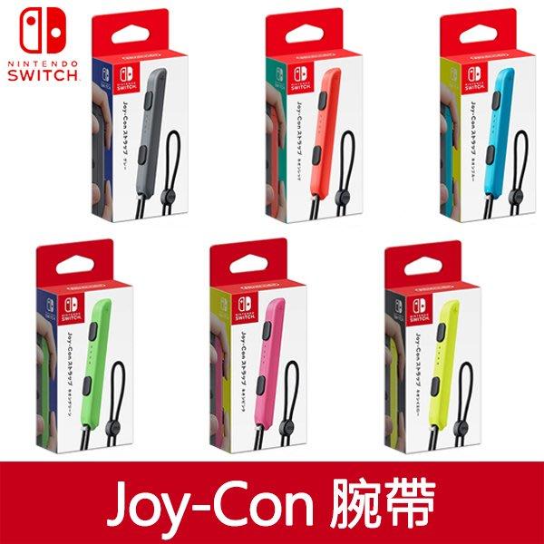 【飛鴻數位】Switch NS Joy-con 手把腕繩 腕帶 手腕帶 六色 『光華商場自取』