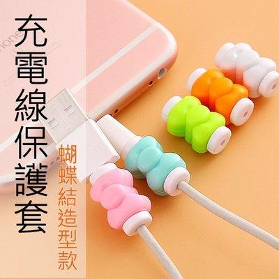 橘子本舖*蝴蝶結造型 Apple 專用 傳輸線保護套/手機/平板/充電線/保護線套/iPad mini/2/3/Air