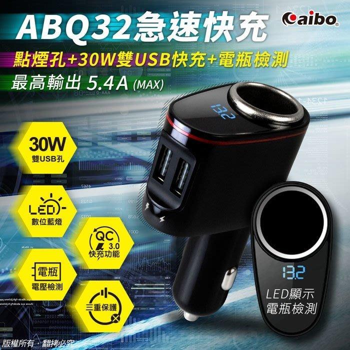 點煙孔擴充 智能顯示電壓 汽車 車充 點煙座 充電器 雙USB接孔 快速充電器 智能顯示電壓