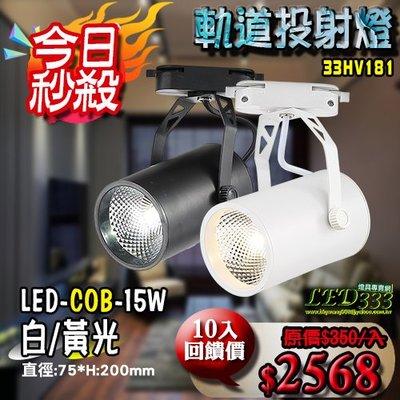 【團購十入組】§LED333§(33HV181)LED-COB-15W 軌道投射燈 砲桶高 演色性 高亮度 另有燈泡燈管