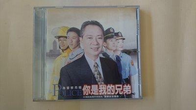 【鳳姐嚴選二手唱片】 為警察而唱 你是我兄弟