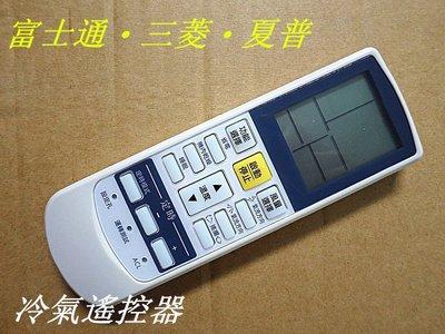 富士通/三菱/夏普 分離式、變頻、冷暖液晶 冷氣遙控器 -【便利網】