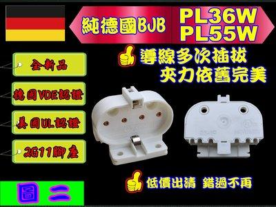 德國BJB 2G11燈座 德國VDE認證 PL-L 36W 超耐用 PL 18W 24W 36W 55W 80W適用燈座 台中市