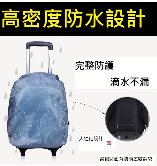 【自在坊】正反兩用防雨罩 拉桿書包 雙肩書包 書包防雨罩 防水罩 密不透風批發