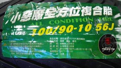 獨家代理 小惡魔複合式輪胎100/90-10 完工價1200 馬克車業
