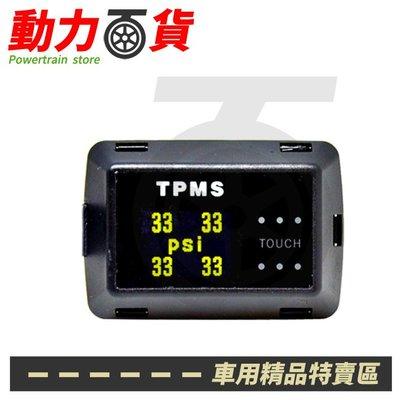 原廠 台灣製造 ORO W418 OE RX TPMS 沿用原廠車胎壓感測器 貼片式 胎壓 顯示器