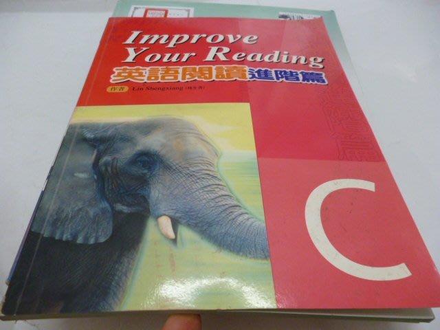買滿500免運 / 崇倫《 Improve Your Reading《英語閱讀進階篇 C 》凡通(創智代理)