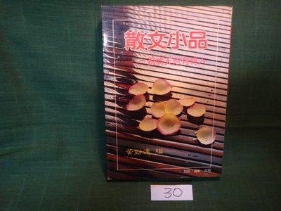 【愛悅二手書坊 17-11】散文小品:有情天地有情人 黃勁連 著 滿庭芳出版社