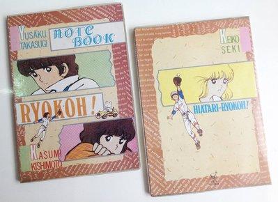 《陽光普照》(hiatari ryouko) 棒球英豪 紀念懷舊膠皮筆記本~安達充