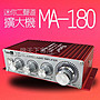 (單機) MA- 180 迷你二聲道綜合擴大器 超小體...