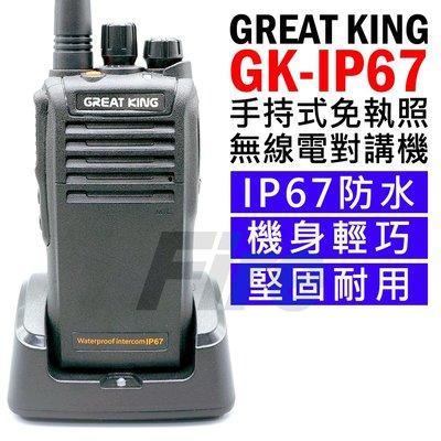 《實體店面》GREAT KING GK-IP67 無線電對講機 免執照 IP67 防水防塵等級 GKIP67