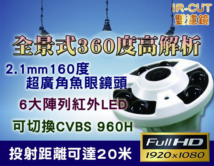 AHD1080P 全景式360度高解析攝影機 6大陣列IRLED 監視器 超廣角 160度 2.1mm 魚眼 紅外線