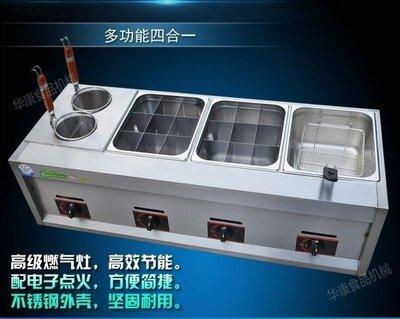 商用煤氣/燃氣關東煮機器多功能油炸鍋爐煮面爐麻辣燙機器四合一HM