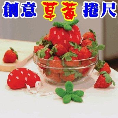 草莓毛絨捲尺 天天量腰圍 縫紉Diy 伸縮捲尺-艾發現
