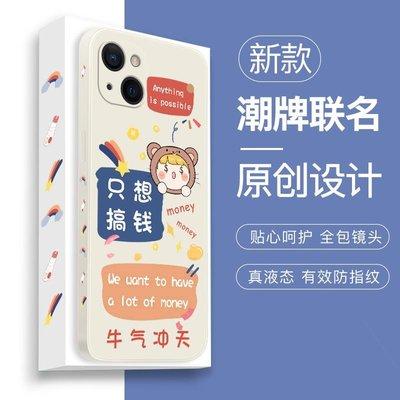 蘋果13/13pro手機殼iPhone13mini可愛卡通ip十三max創意保護套p-Lucky