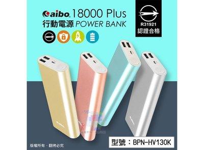 【行動電源】aibo 鈞嵐 18000Plus 鋰離子電芯 旅充 4段LED BSMI合格 鋁合金 BPN-HV130K