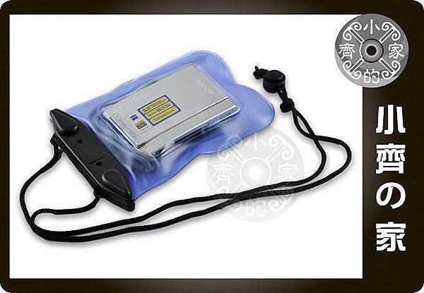 小齊的家 防污垢 防風 霜 雨 沙塵 游泳 泛舟 沙灘 手機 MP3 PDA 夾扣式 防水袋 小DB-06
