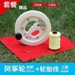【塑膠風箏線輪-22cm雙把+400/500米輪胎線-1套/組】風箏線輪放飛輪手握輪正品風箏線ABS軸承-30012