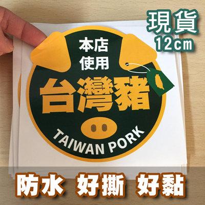 ☁️原色小舖☁️  現貨) 台灣豬標示貼紙 12cm圓形 防水