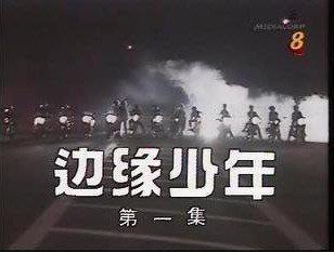 【邊緣少年】李南星 林梅嬌 25集3碟DVD
