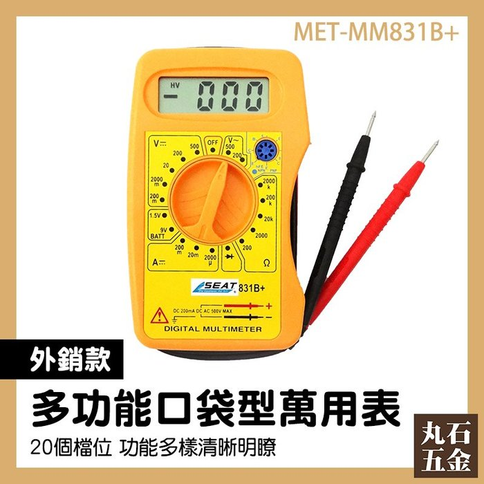 數位萬用表 電壓表 附發票 口袋式 MET-MM831B+ 三用電表 數字萬用錶