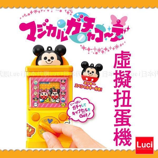 日本 TAKARA TOMY 仙杜瑞拉 三眼怪 迪士尼 米奇口袋 虛擬扭蛋機 電子扭蛋機 禮物 ♡LUCI日本代購♡