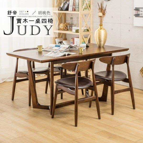 桌椅 餐桌椅組 佳櫥世界 Judy舒帝實木一桌四椅-兩色 C007+Y010【多瓦娜】