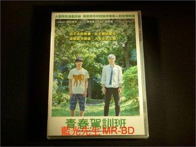 [DVD] - 青春駕訓班 Moriyamachu Driving School ( 采昌正版 )