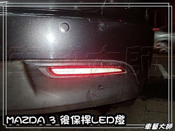 ☆車藝大師☆批發專賣 MAZDA 3 馬自達 馬3 M3 後保桿LED燈 保桿燈 反光片 台製 另有燻黑款