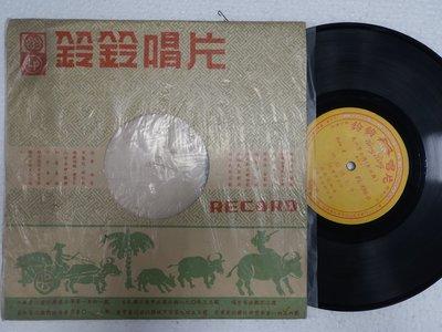 【柯南唱片】歌仔戲//狸貓換太子(2)//可免息分期付款>>10吋LP